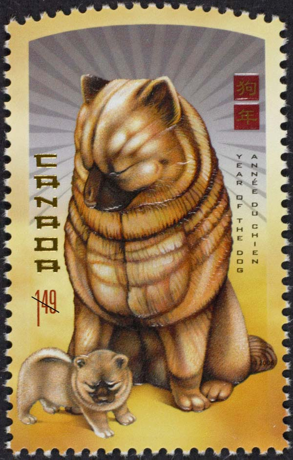 Year of the Dog Canada Postage Stamp