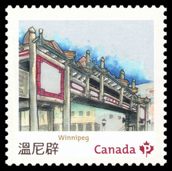 Winnipeg Chinatown Gate Canada Postage Stamp | Chinatown Gates