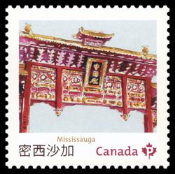 Mississauga Chinatown Gate Canada Postage Stamp | Chinatown Gates