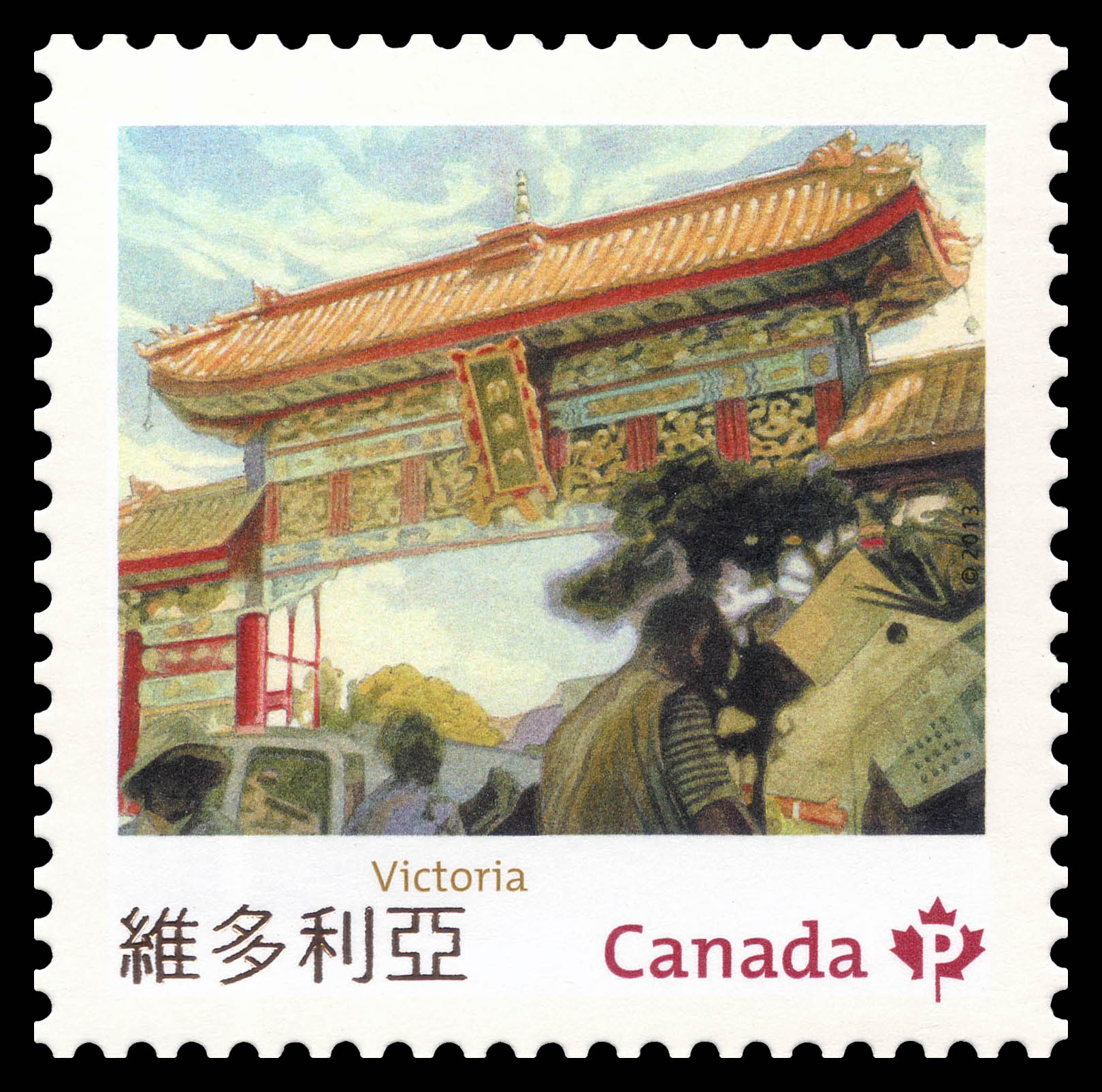 Victoria Chinatown Gate Canada Postage Stamp | Chinatown Gates