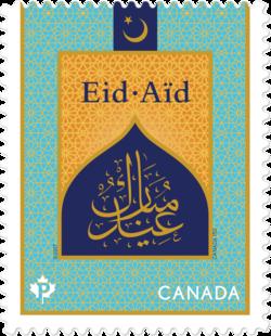 Eid - Muslim Festivals Canada Postage Stamp