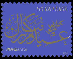 EID Greetings United States Postage Stamp